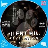 サイレントヒル:リべレーション_01 【原題】Silent Hill: Revelation