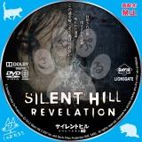 サイレントヒル:リべレーション_02 【原題】Silent Hill: Revelation