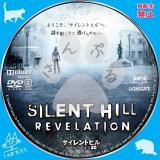 サイレントヒル:リべレーション_03 【原題】Silent Hill: Revelation
