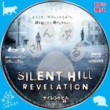 サイレントヒル:リべレーション_bd_03 【原題】Silent Hill: Revelation