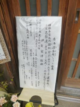 遅歩庵80366 (4)