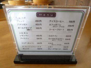 遅歩庵80366 (6)