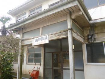 山野医院0449