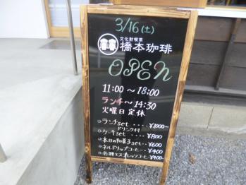 橋本珈琲80798 (5)