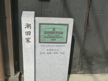 潮田家080670 (4)