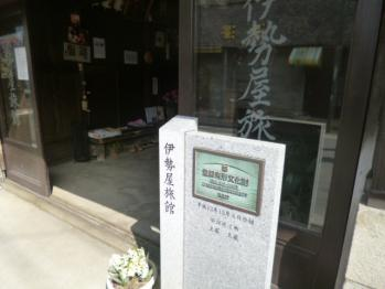 旅館伊勢屋080679 (5)