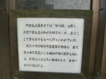 旅館伊勢屋080679 (6)