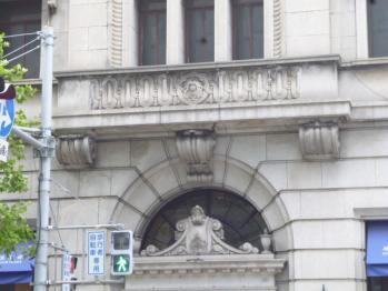 旧川崎銀行100179 (2)