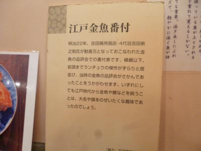 金魚坂10072 (7)