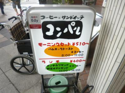 コンパル本店20856 (4)