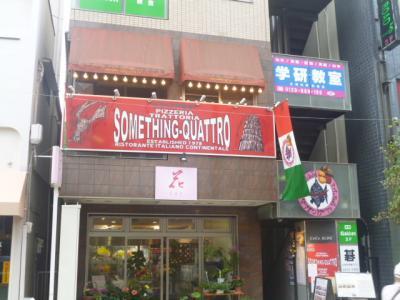 サムシング058 (5)