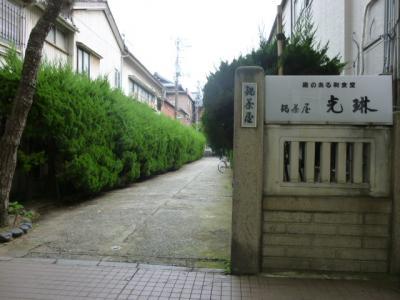 鍋茶屋通り239