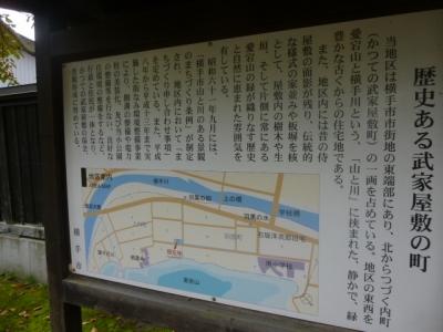 羽黒町武家屋敷27 (13)