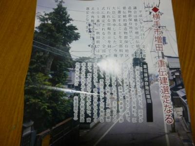 増田町町並み798
