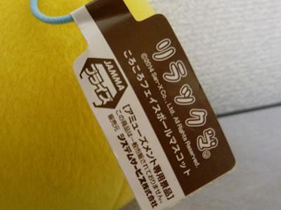 kiiro141203_02.jpg