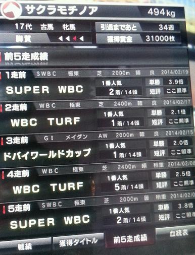 20140222(ノア)