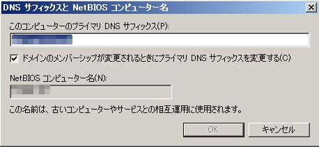 DNSサフィックスとNetBIOSコンピューター名
