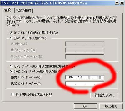 インターネットプロトコルバージョン4(TCP/IPv4)のプロパティ