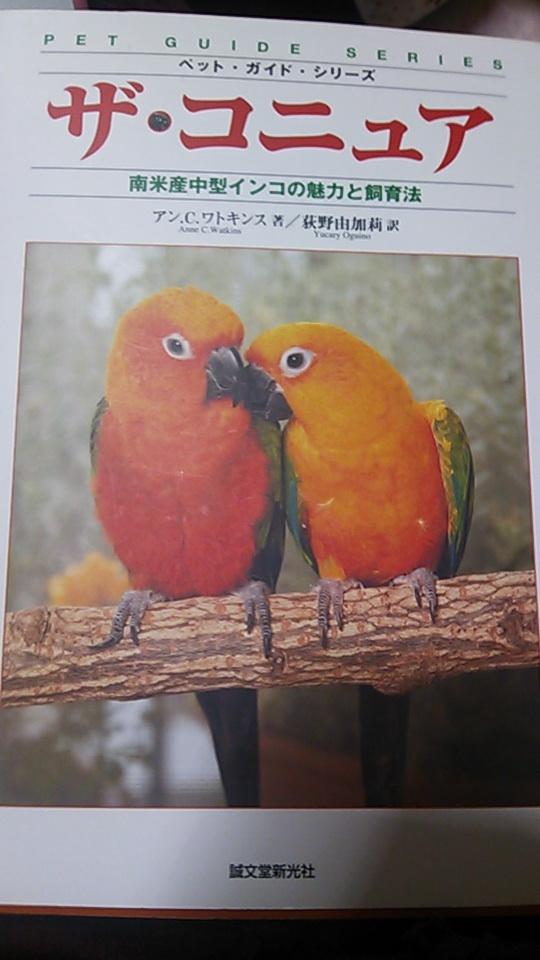 本  ペット・ガイド・シリーズ  「ザ・コニュア」!