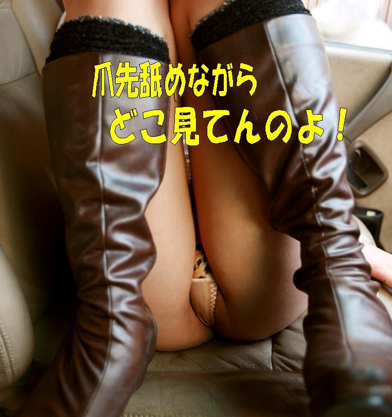 ブーツフェチ5