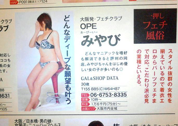 風俗雑誌みやび紹介