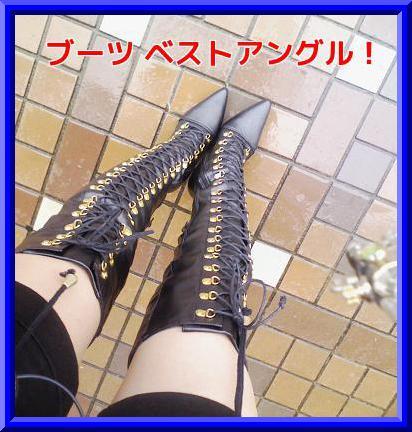 ブーツbest