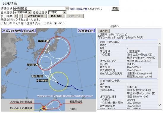 20130913 taifu