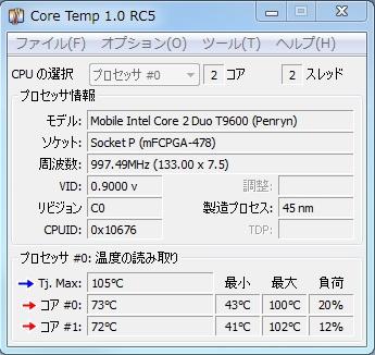 core temp 画面2