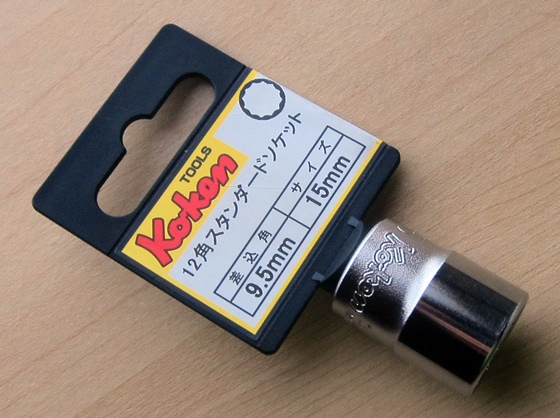 ソケットレンチ15mm