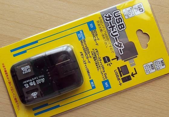 カードリーダーパッケージ