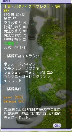 260魔鎧