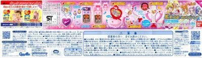 ドキドキ!プリキュア 響け愛の鼓動!なりきりプリキュア01
