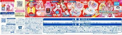 ドキドキ!プリキュア 愛の切り札!なりきりプリキュア01
