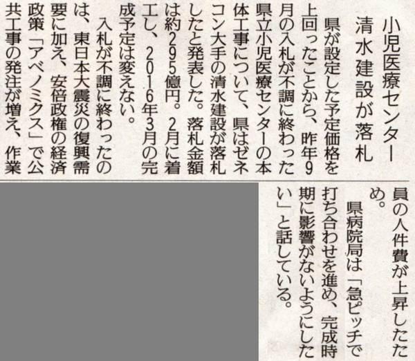 小児医療センター落札(読売新聞2014年1月8日)