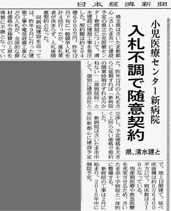 小児医療センター随意契約(日経新聞2014年1月15日)