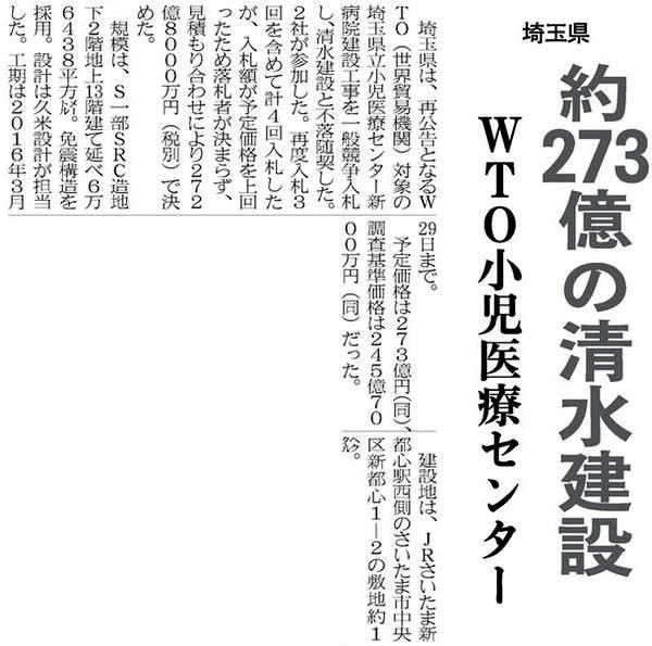 小児医療センター随意契約建(設通信新聞2014年1月15日)
