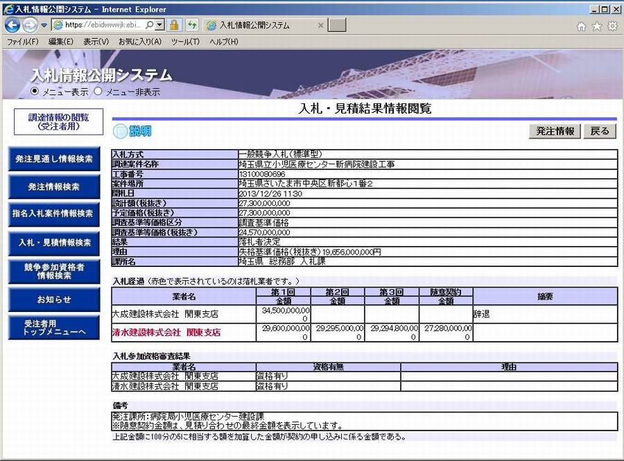 埼玉県の入札情報公開システム