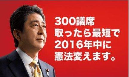 20141208安倍憲法改正2016