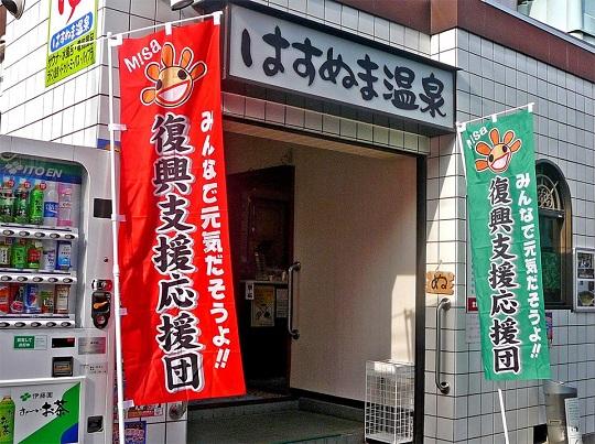 はすぬま温泉№1