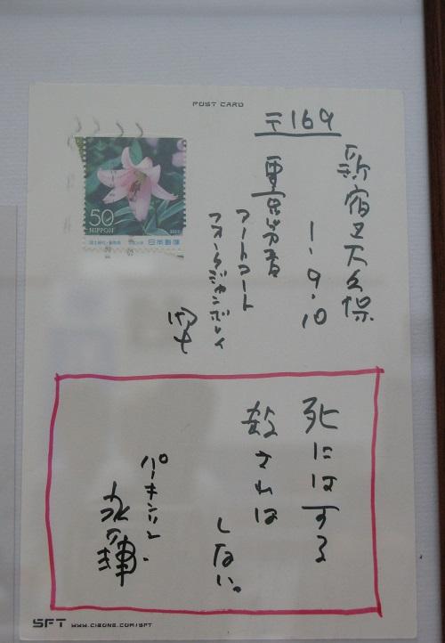 永六輔さん