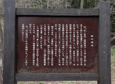 姫川源流1