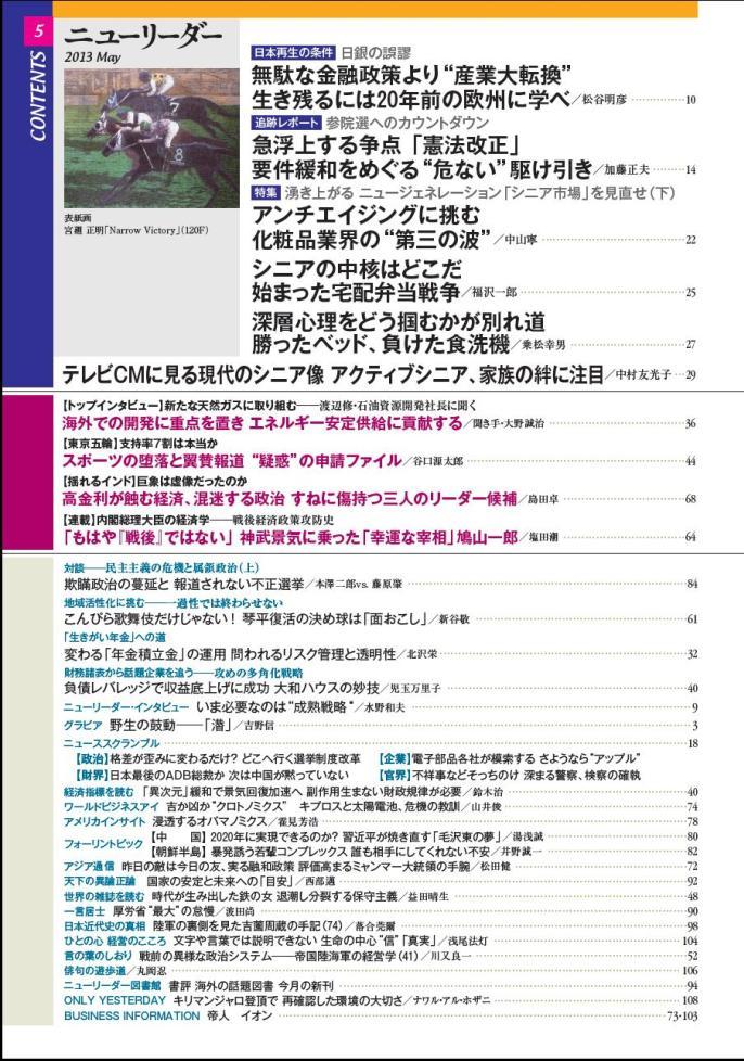 201305-mokuji.jpg