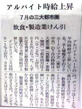 日経 H25.8.27 バイト.jpg
