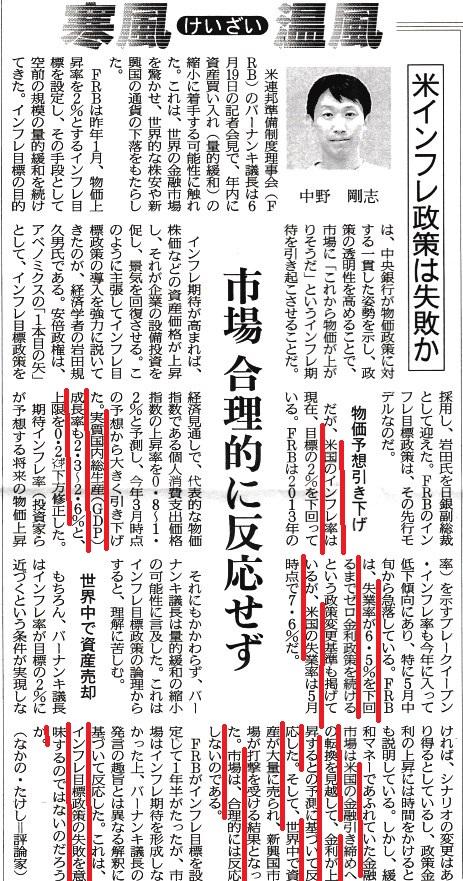 中野剛志 インフレ政策批判