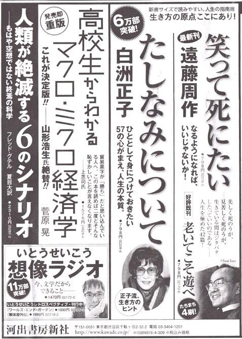 朝日新聞 H25.9.29