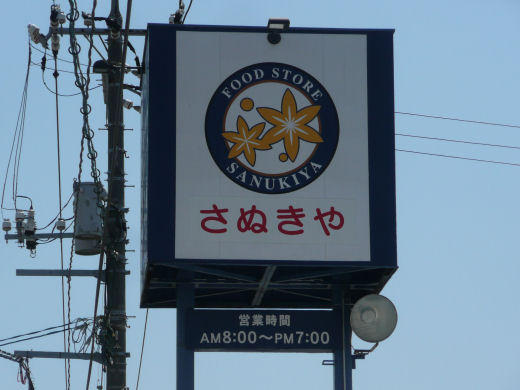 asakuchicityyorishimafoodstoresanukiya130524-1.jpg
