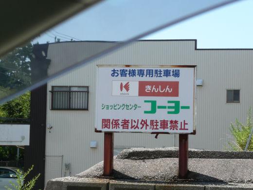 ishikawauchinadatownshoppingcenterkoyo130803-4.jpg