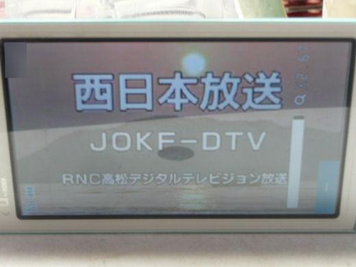 kagawanishinipponbroadcastingtelevisionclosing130716-2.jpg