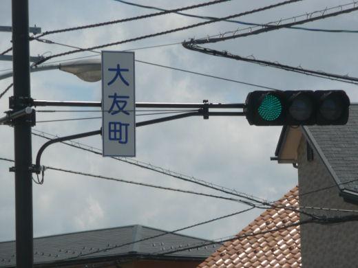 kanazawacityotomomachisignal130803-4.jpg
