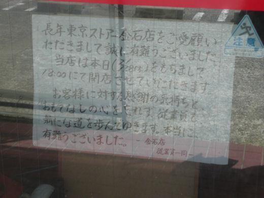 kanazawacitytokyostorekanaiwa130803-3.jpg